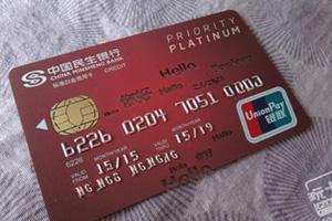 沈阳信用卡提额四大安全套路
